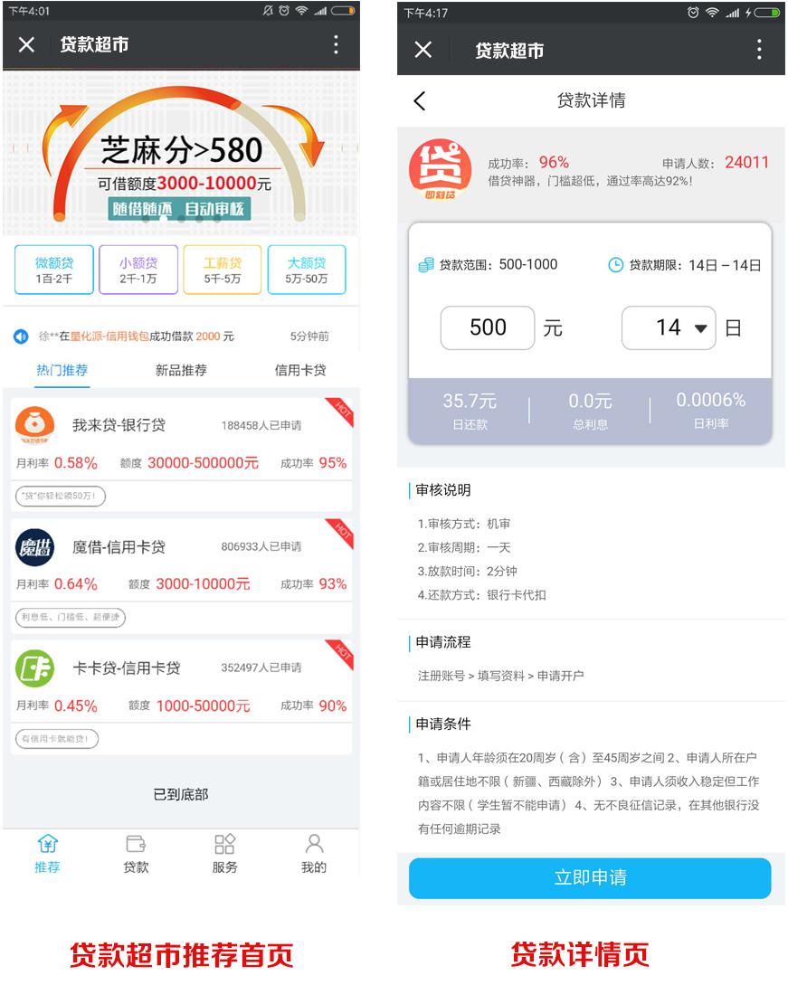 【免费下载】网贷超市 v2.1,代理产品、收徒赚钱、修改三级分销,完善模板消息