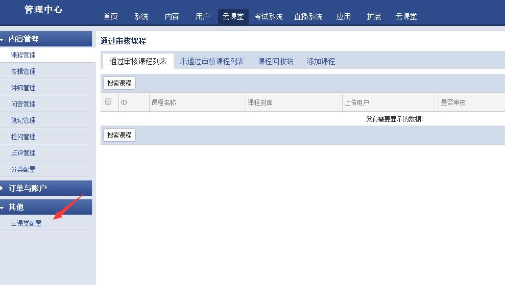 Eduline在线教育系统源码带完整修复后台,PHP在线学习系统